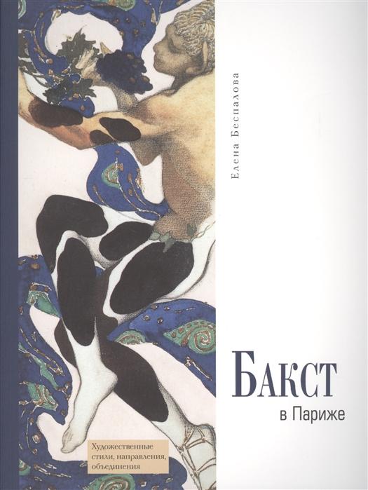 Беспалова Е. Бакст в Париже цена