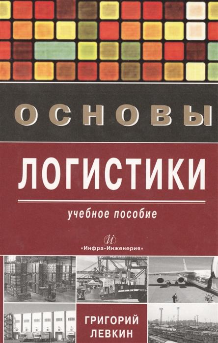 Левкин Г. Основы логистики Учебное пособие