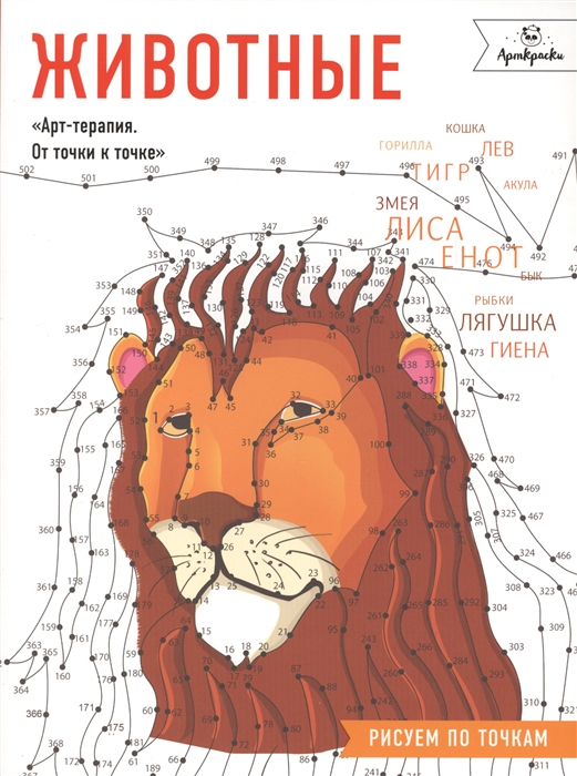 Полбенникова А. (ред.) Животные Рисуем по точкам абрамова а ред рисуем семью isbn 9785271441608