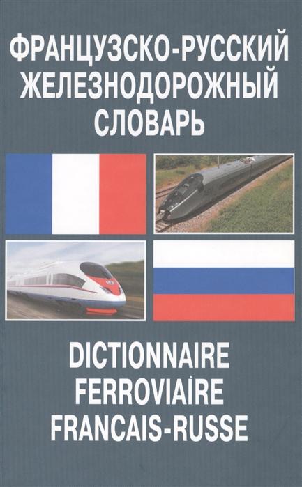Яковлев Г. Французско-русский железнодорожный словарь железнодорожный билет для взрослого стоит 720