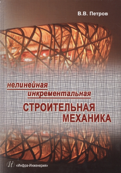 Петров В. Нелинейная инкрементальная строительная механика валерий светлицкий строительная механика машин механика стержней том 1 статика
