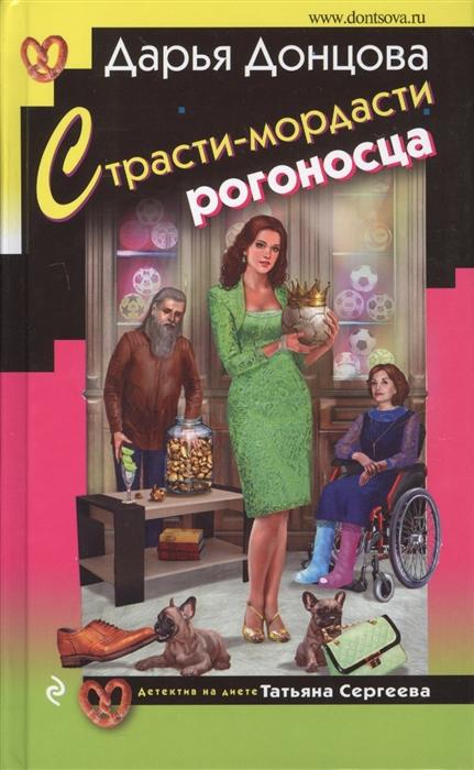 цена на Донцова Д. Страсти-мордасти рогоносца Роман