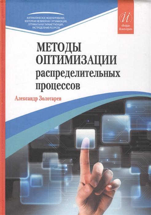 Золотарев А. Методы оптимизации распределительных процессов