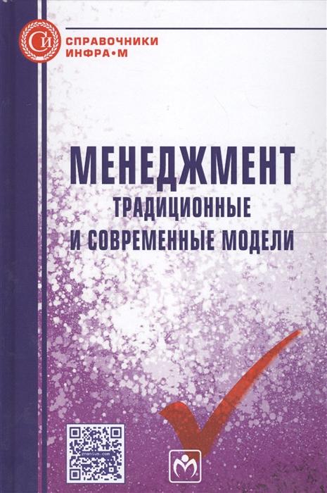 Князев В., Петросян Д. (ред.) Менеджмент Традиционные и современные модели Справочное издание цены онлайн
