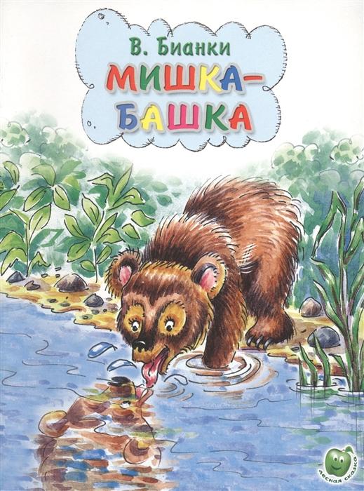 Бианки В. Мишка-башка игорь владимирович марков дурья башка