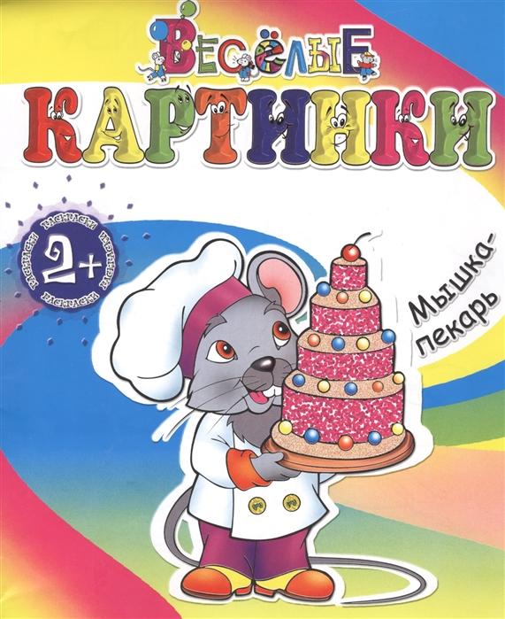 Купить Веселые картинки Мышка-пекарь, Адонис, Раскраски