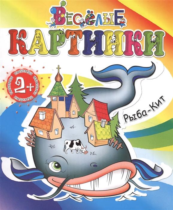 Колтушина И. (худ.) Веселые картинки Рыба-Кит