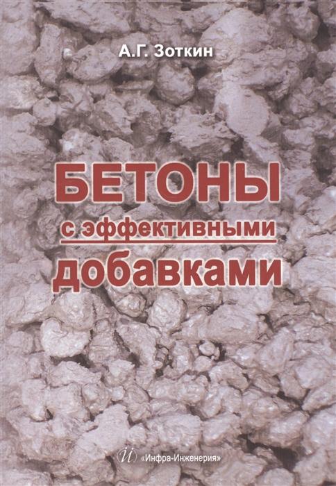 Зоткин А. Бетоны с эффективными добавками