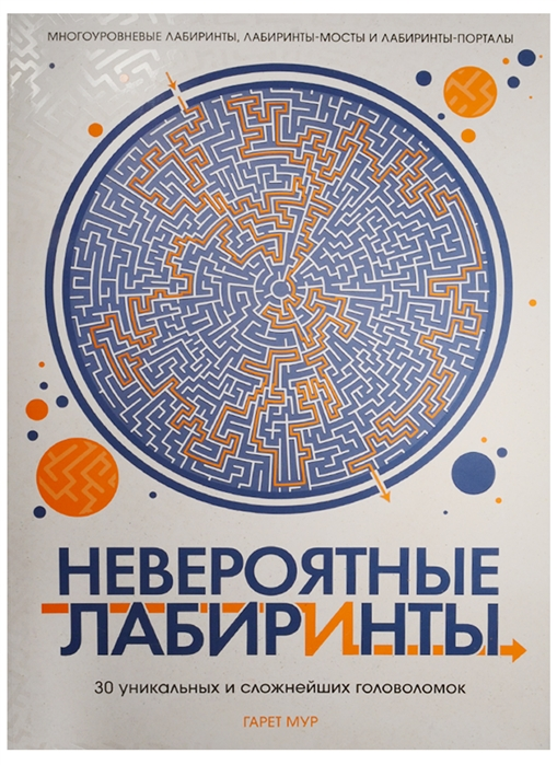 Мур Г. Невероятные лабиринты 30 уникальных и сложнейших головоломок мур г от точки к точке головоломки для рисования и раскрашивания 30 уникальных головоломок