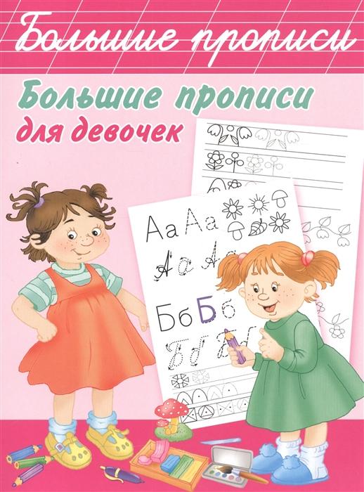 Гайдель Е. (ред.) Большие прописи для девочек гайдель е ред животные умные карточки пазлы для вашего малыша