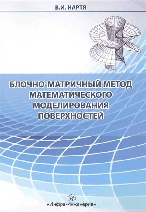 Нартя В. Блочно-матричный метод математического моделирования поверхностей