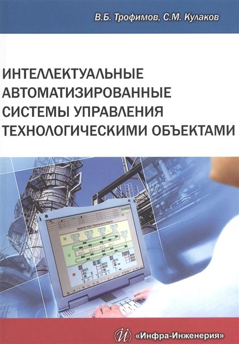 Трофимов В., Кулаков С. Интеллектуальные автоматизированные системы управления технологическими объектами