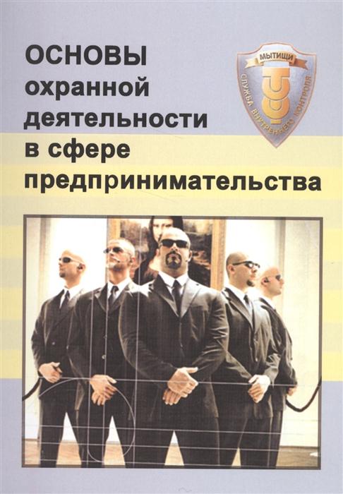 Никушин В. В., Тишков В. В. Основы охранной деятельности в сфере предпринимательства недорого