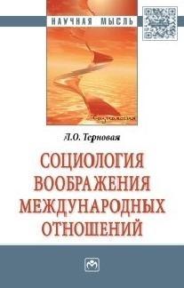 Социология воображения международных отношений Монография