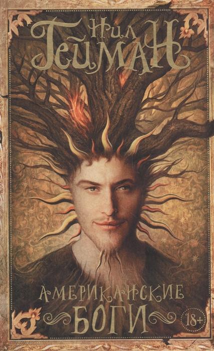 Гейман Н. Американские боги