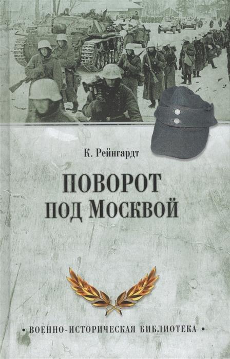 цены Рейнгардт К. Поворот под Москвой