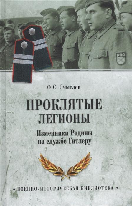 Смыслов О. Проклятые легионы Изменники Родины на службе у Гитлера
