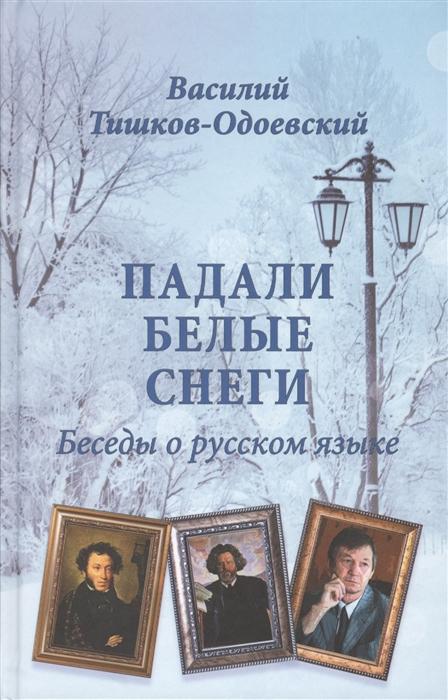 Тишков-Одоевский В. Падали белые снеги Беседы о русском языке цена