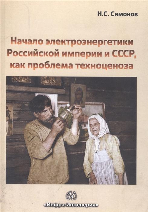 Симонов Н. Начало электроэнергетики Российской империи и СССР как проблема техноценоза матюшов н начало работы с микроконтроллерами stm8