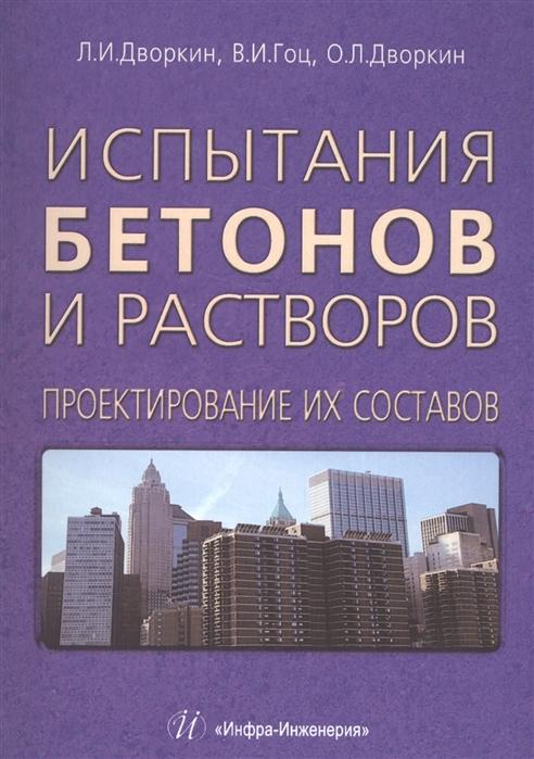 Дворкин Л., Гоц В., Дворкин О. Испытания бетонов и растворов Проектирование их составов цена в Москве и Питере