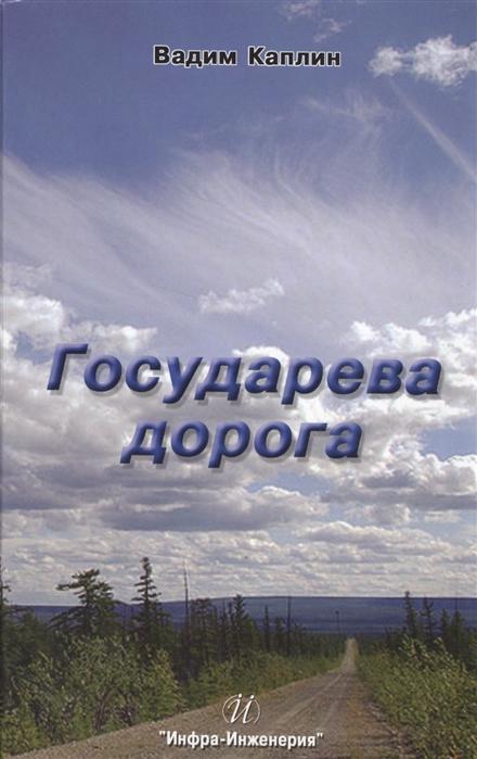 Каплин В. Государева дорога каплин в государева дорога
