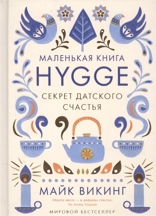 Викинг М. Маленькая книга Hygge Секрет датского счастья