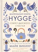 Маленькая книга Hygge. Секрет датского счастья
