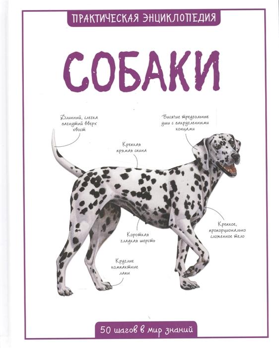 Купить Собаки Практическая энциклопедия 50 шагов в мир знаний, Махаон, Естественные науки