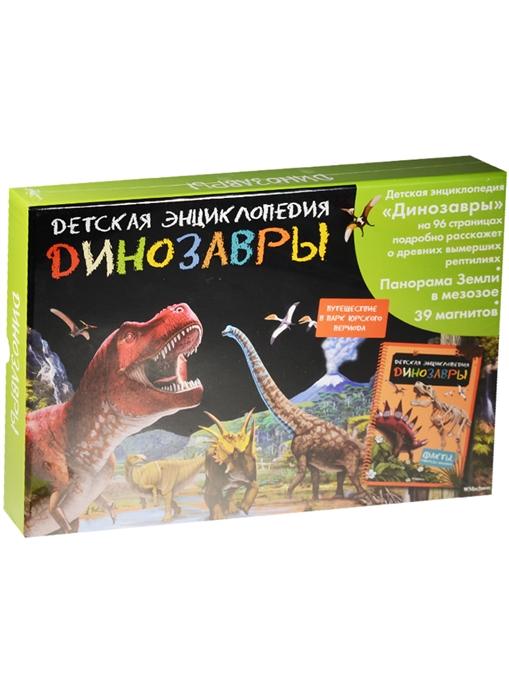 Детская энциклопедия Динозавры Панорама Земли в мезозое 39 магнитов