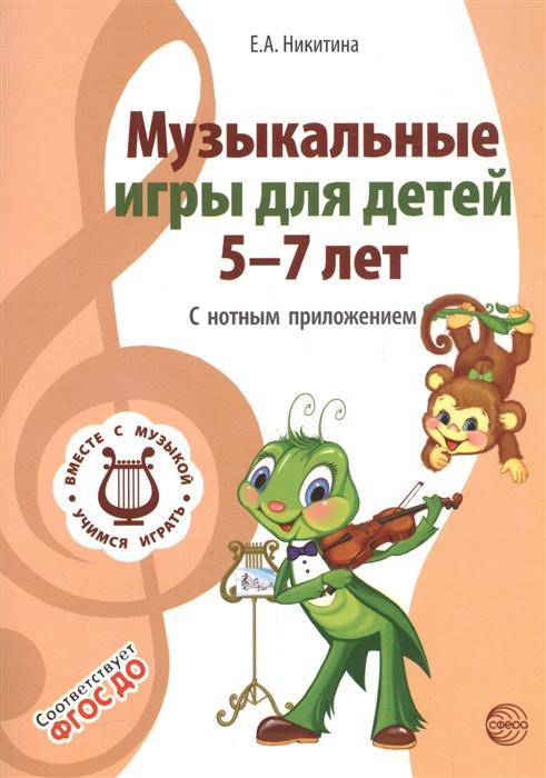Никитина Е. Музыкальные игры для детей 5-7 лет С нотным приложением