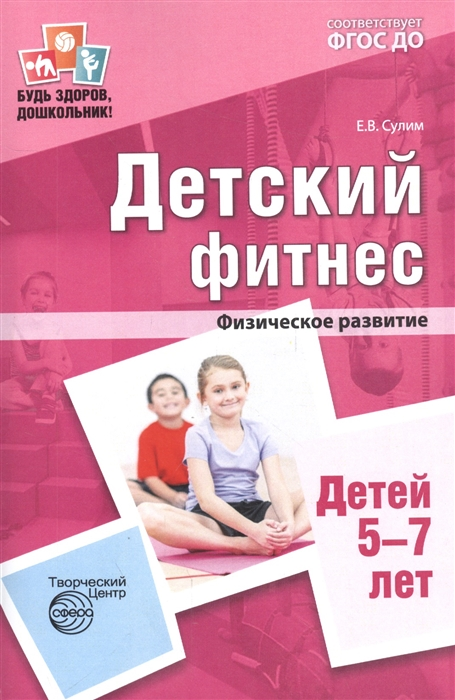 Сулим Е. Детский фитнес Физическое развитие детей 5-7 лет е в сулин детский фитнес физкультурные занятия для детей 3 5 лет
