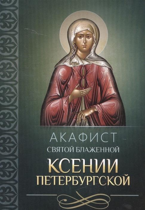 Плюснин А. (ред.) Акафист святой блаженной Ксении Петербургской цены онлайн