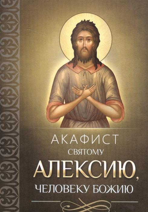 Плюснин А. (ред.) Акафист святому Алексию человеку Божию