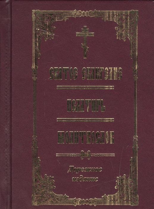 Святое Евангелие Псалтирь Молитвослов Дорожное издание святое евангелие псалтирь молитвослов для мирян