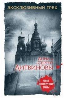цена на Литвинова А., Литвинов С. Эксклюзивный грех