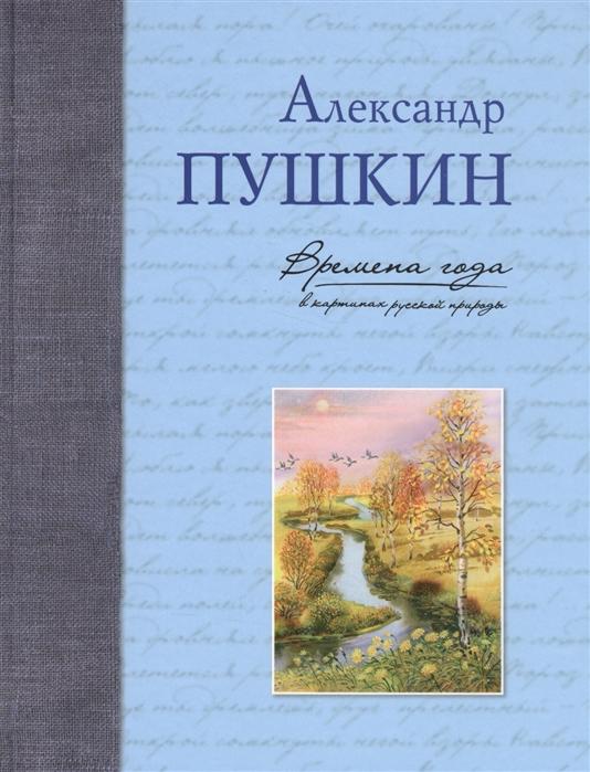 Купить Времена года в картинах русской природы, Эксмо, Стихи и песни