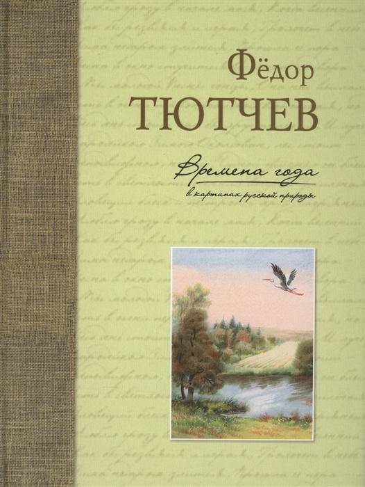 цены Тютчев Ф. Времена года в картинах русской природы