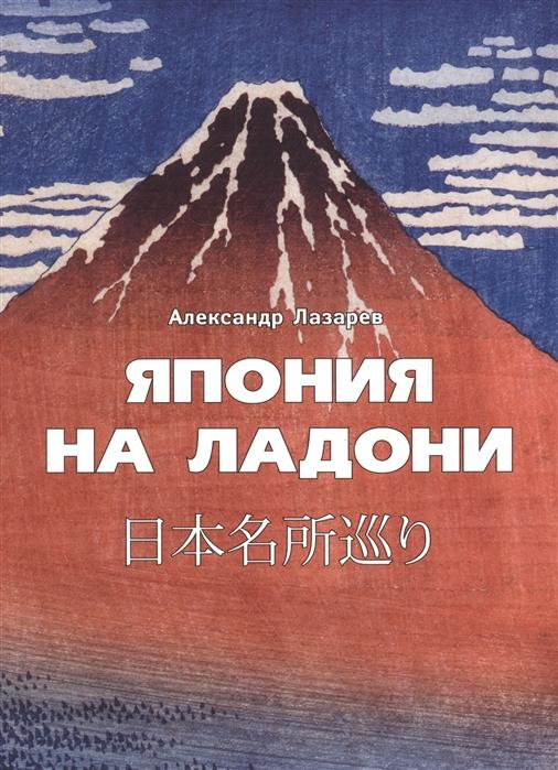 Лазарев А. Япония на ладони цены