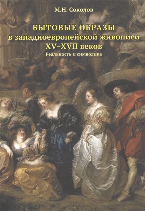 Соколов М. Бытовые образы в западноевропейской живописи XV-XVII веков Реальность и символика цена
