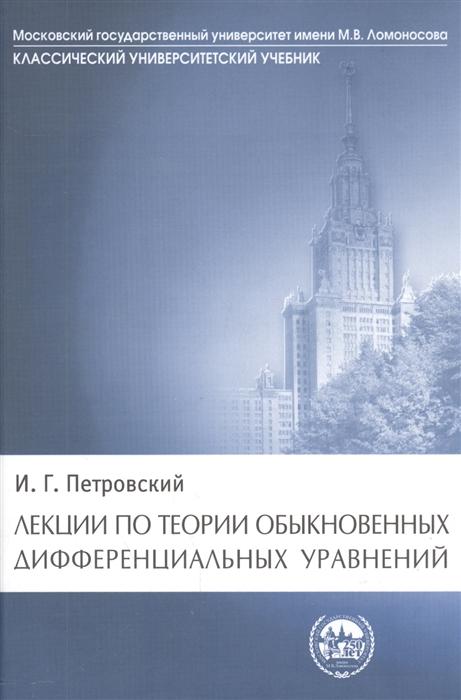 Петровский И. Лекции по теории обыкновенных дифференциальных уравнений Издание стереотипное цена
