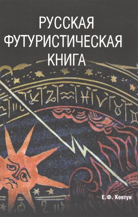 Ковтун Е. Русская футуристическая книга
