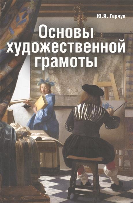 Герчук Ю. Основы художественной грамоты