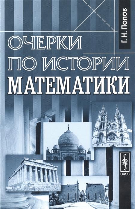 Попов Г. Очерки по истории математики Издание стереотипное
