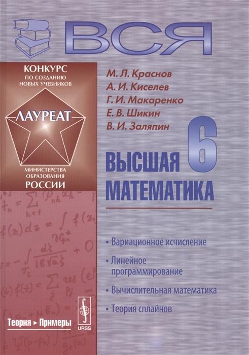 Краснов М., Киселев А., Макаренко Г., Шикин Е., Заляпин В. Вся высшая математика Учебник Том 6 недорого