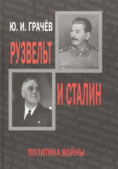 цены Грачев Ю. Рузвельт и Сталин Политика войны