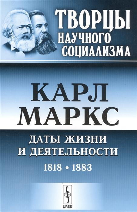 Адоратский В. (ред.) Карл Маркс Даты жизни и деятельности 1818-1883 нет карл маркс страницы жизни и деятельности