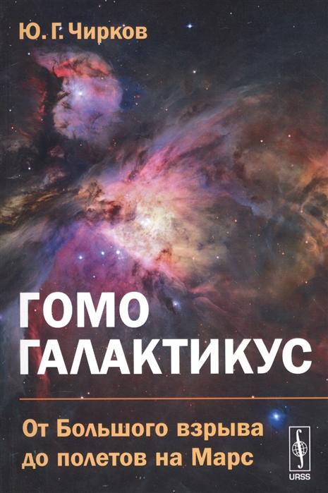 все цены на Чирков Ю. Гомо галактикус От Большого взрыва до полетов на Марс онлайн