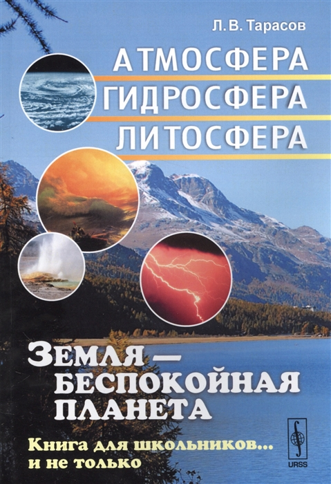 Тарасов Л. Земля - беспокойная планета Атмосфера гидросфера литосфера