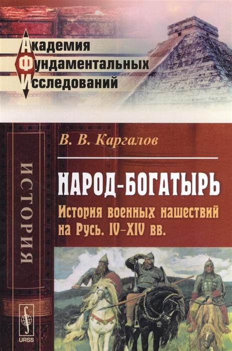 Народ-богатырь История военных нашествий на Русь IV-XIV вв