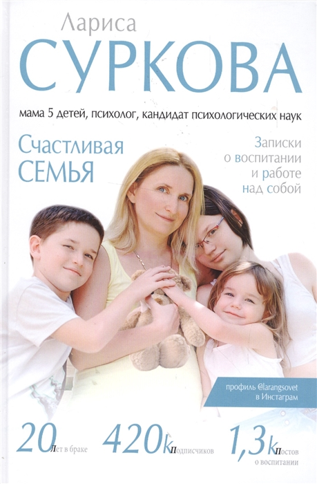 Суркова Л. Счастливая семья Записки о воспитании и работе над собой Сборник